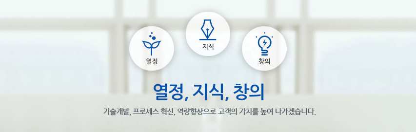 Passion, knowledge, creativity - We've continued to enhance customer value through technology development, process innovation and capability improvement.