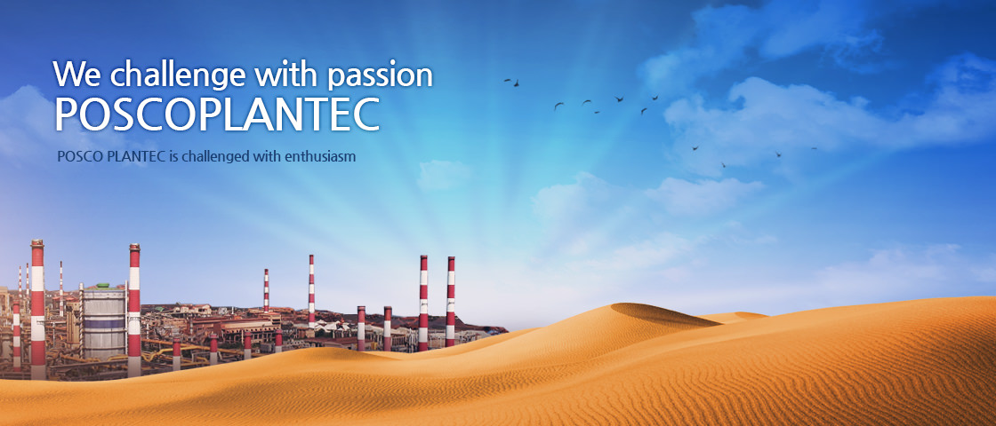 POSCO PLANTEC is challenged with enthusiasm